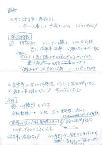谷田大輔手紙①