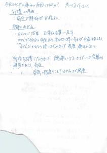 谷田大輔手紙②