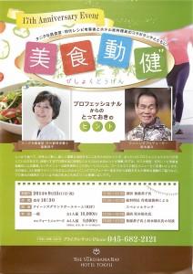 横浜ベイホテル東急様コラボ講演会(後藤恭子)