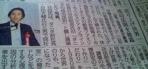 谷田昭吾講演会新聞記事