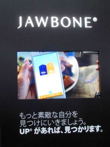 Jawbone展示会2