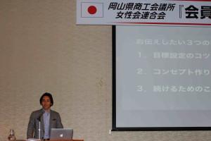 タニタの成功法則講演会(岡山・女性会様)