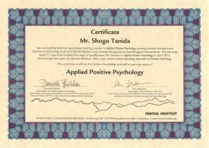 ポジティブ心理学トレーナー認定証