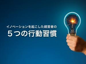 講演会「タニタの成功法則」スライド.002
