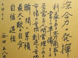株式会社タニタ創業者谷田五八士が書いた色紙